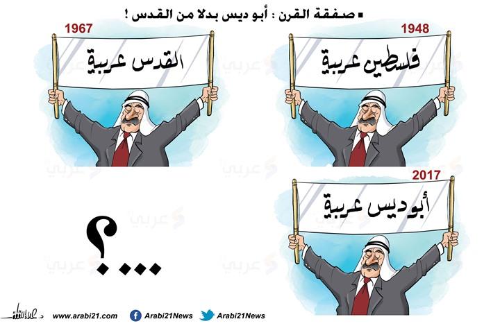 """إقصاء """"صفقة القرن"""" من """"إعلان الرباط"""" للتعاون الإسلامي"""