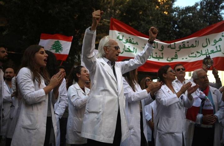 رايتس ووتش: أزمة المستشفيات في لبنان تهدد الصحة
