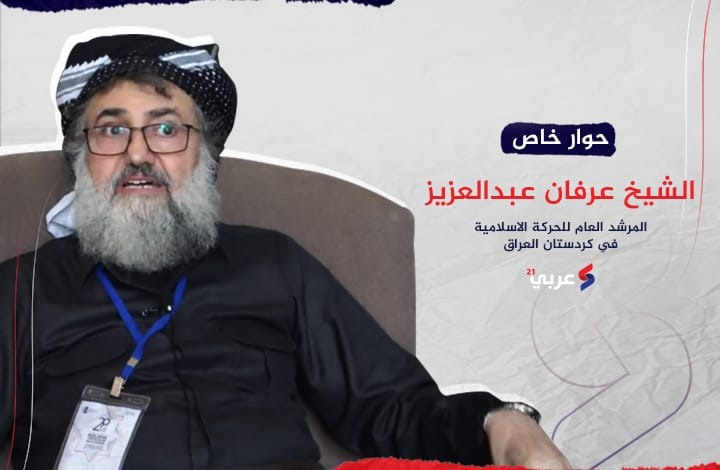 عربي21 تحاور مرشد الحركة الإسلامية بكردستان العراق (شاهد)