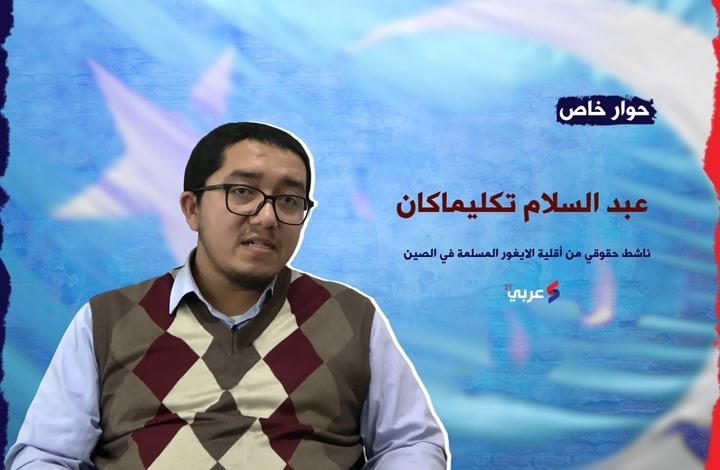 """ناشط إيغوري لـ""""عربي21"""": فظائع تحدث بمعتقلات الصين (شاهد)"""