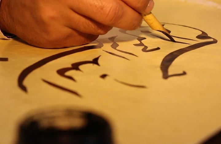 اللغة العربية.. حروف حرة تنبض بالحياة والجمال (فيديو)