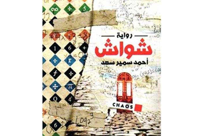 """نبوّة عالم الرياضيات: قراءة في رواية """"شواش"""" لأحمد سمير سعد"""