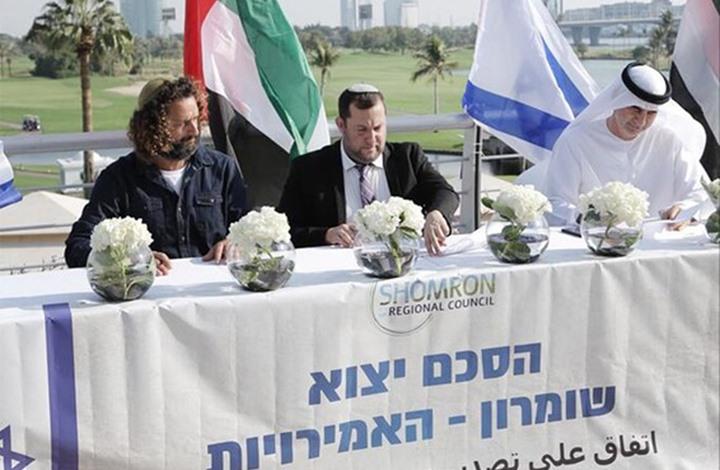 مظاهرة إسرائيلية للاعتراض على اتفاق النفط مع الإمارات (شاهد)