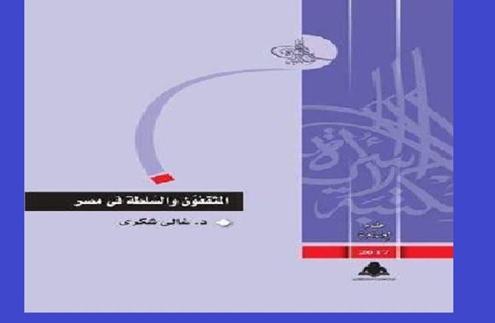 العلاقة بين المثقف والسلطة في مصر.. قراءة في كتاب