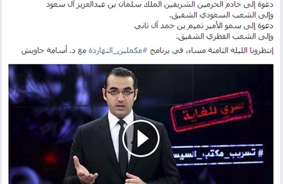 """""""مكملين"""" تدعو ملك السعودية وأمير قطر لمتابعتها 8 مساء"""