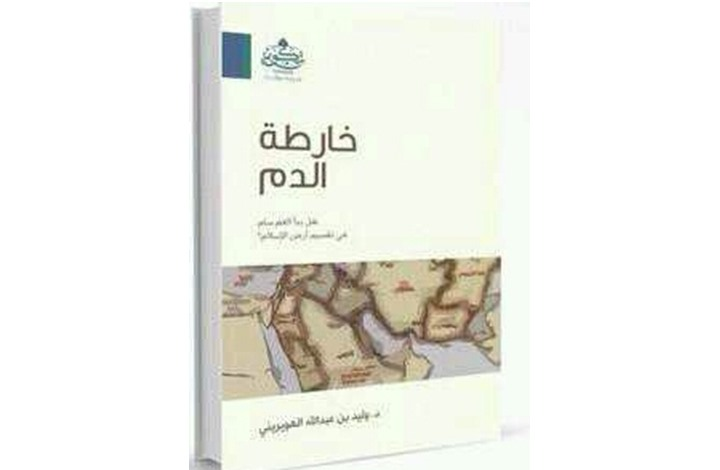 خارطة الدم.. هل بدأ العم سام في تقسيم أرض الإسلام؟