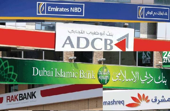 نقص السيولة يهوي بأرباح البنوك الإماراتية 6.5% في 2016