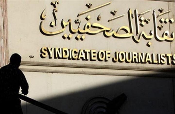 كيف استخدم نظام السيسي انتخابات الصحفيين لتوجيه رسائل لمعارضيه؟