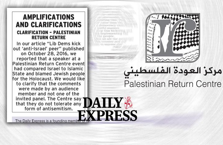 """صحيفة بريطانية تعتذر لـ""""مركز العودة"""" بعد نشر معلومات مغلوطة"""