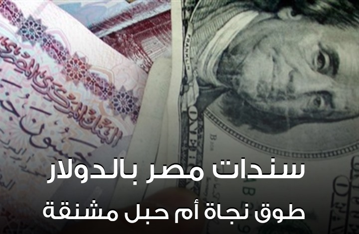 سندات مصر بالدولار.. طوق نجاة أم حبل مشنقة (إنفوغرافيك)