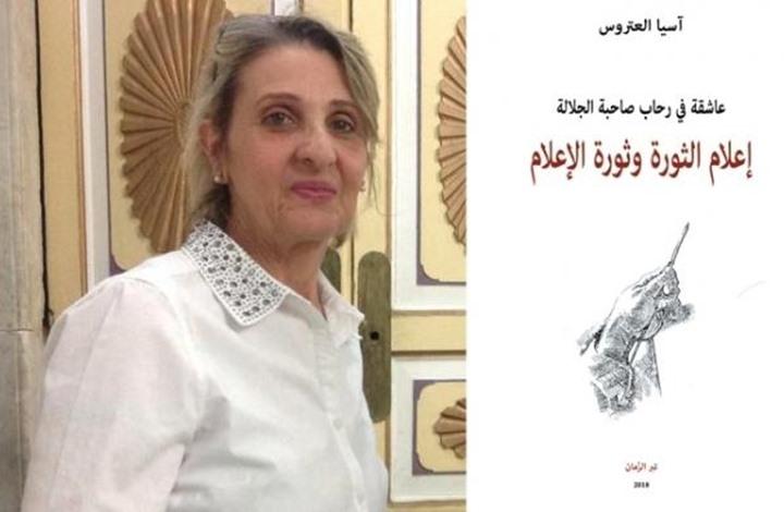 تونس.. كتاب لآسيا العتروس عن إعلام الثورة وثورة الإعلام 1من2