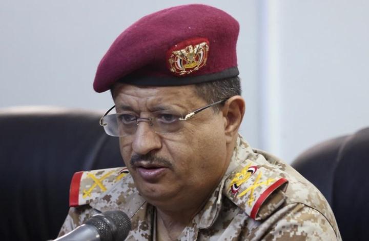وزير دفاع اليمن يقدم رواية جديدة عن محاولة اغتياله.. ليس بلُغم