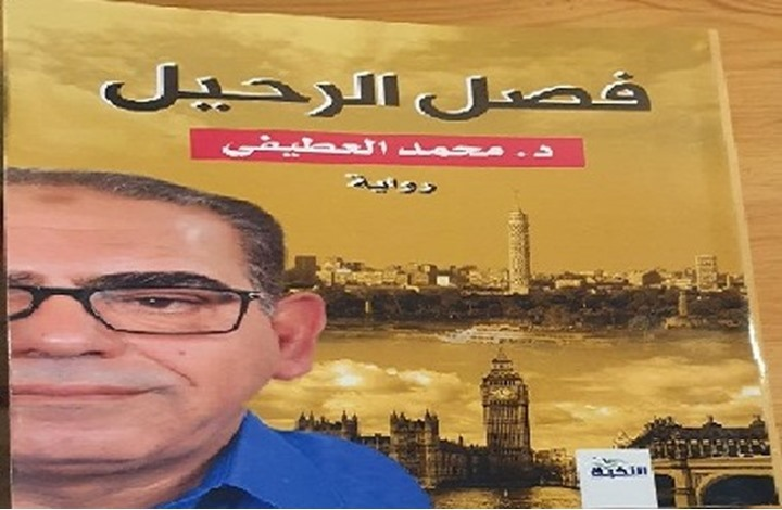 """""""فصل الرحيل"""".. أحدث إصدار روائي في مصر"""