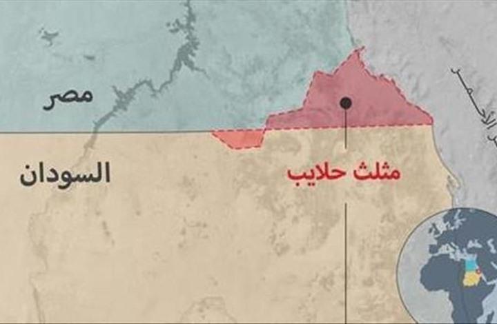 إثارة ملف حلايب.. هل يضر بتوافق مصر والسودان بملف النيل؟