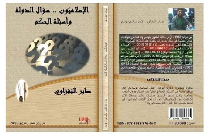 الإسلاميون وسؤال الدولة والحكم والدعوة بعد الربيع العربي