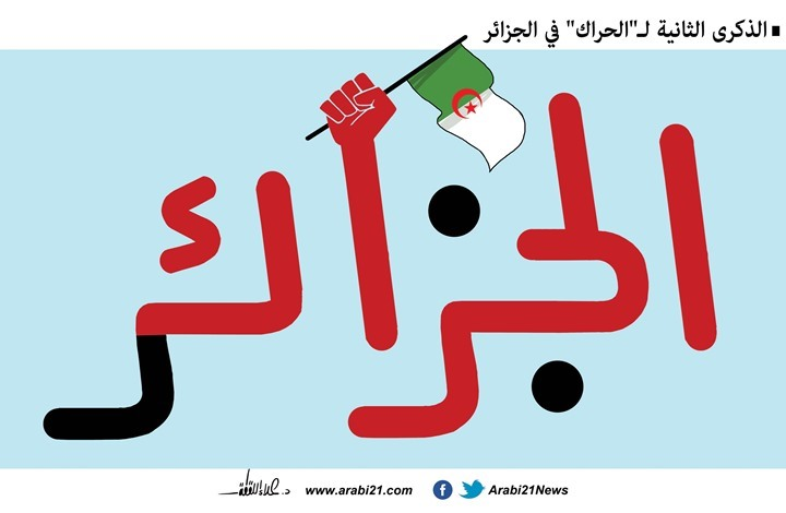 حراك الجزائر..