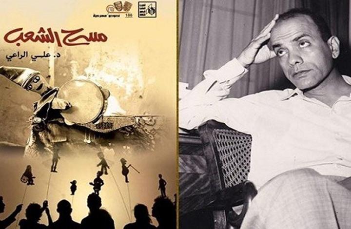 كتاب في مكونات الكوميديا المرتجلة في المسرح المصري