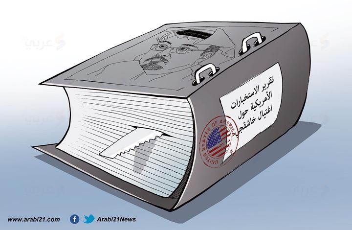 تقرير CIA عن اغتيال خاشقجي..