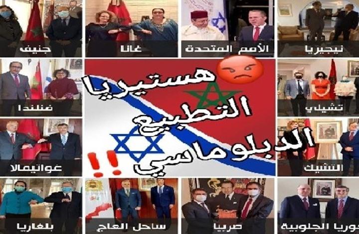 """المغرب.. """"مجموعة العمل"""" تدين هستيريا التطبيع مع الاحتلال"""