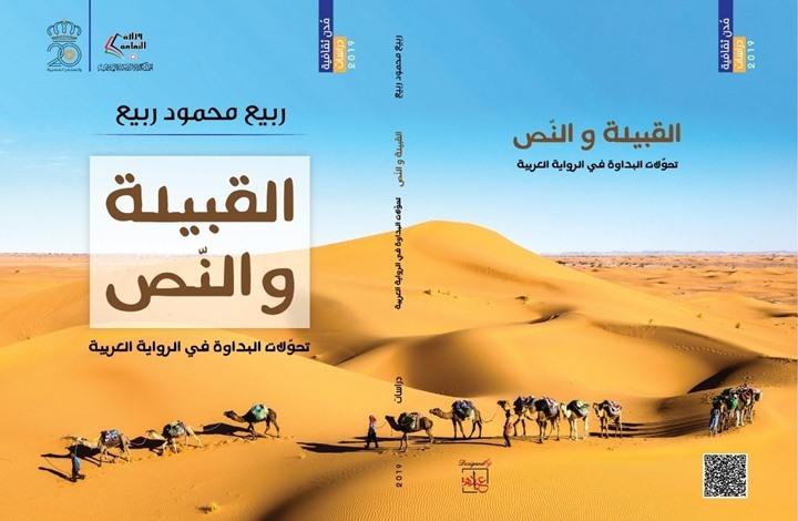 القبيلة وتجلياتها في الرواية العربية