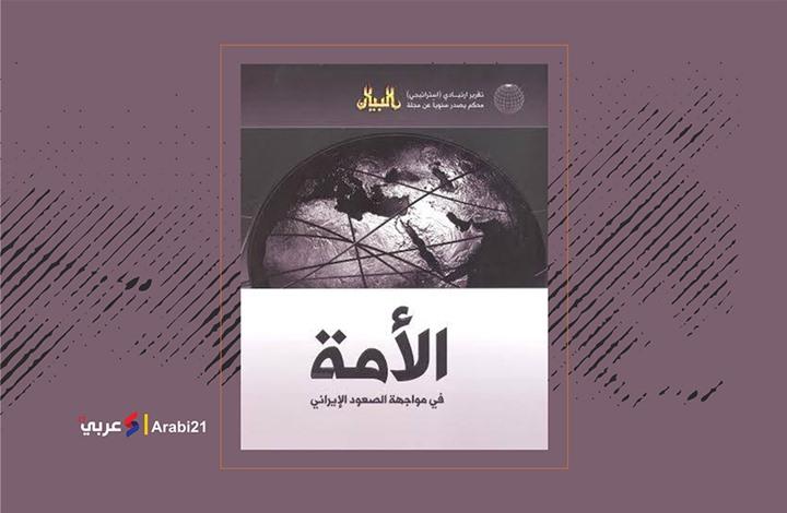 تقرير استراتيجي يناقش الصعود الإيراني في المنطقة العربية