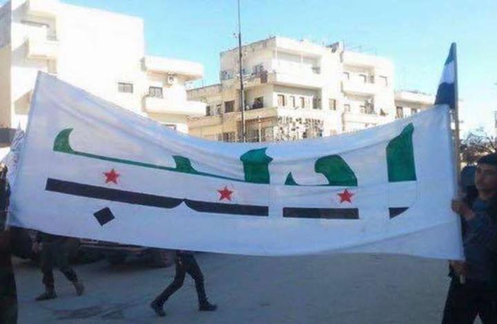 اتهام جبهة النصرة بمنع مظاهرة بإدلب بسبب علم الثورة (فيديو)