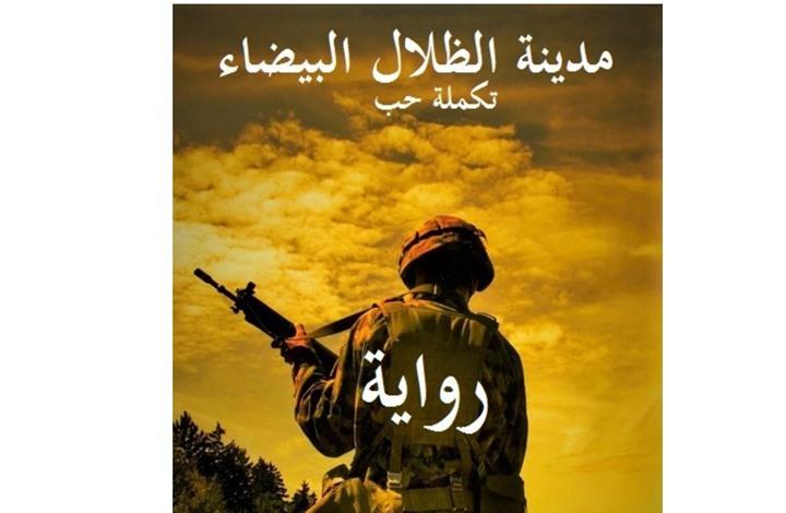 محاكمة عسكرية تنتظر كاتبا جزائريا اتهم بإهانة الذات الإلهية