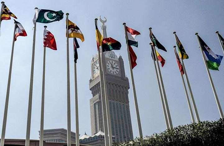 التعاون الإسلامي: هذا ما ستتناوله قمة مكة المقبلة
