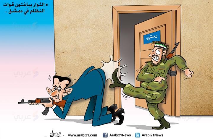 مباغتة قوات النظام