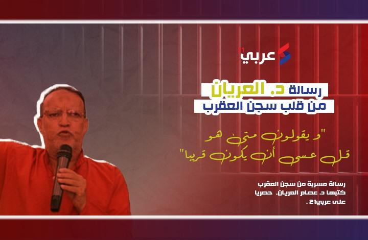 """""""عربي21"""" تنشر تفاصيل رسالة مسربة لـ""""العريان"""" من المعتقل"""