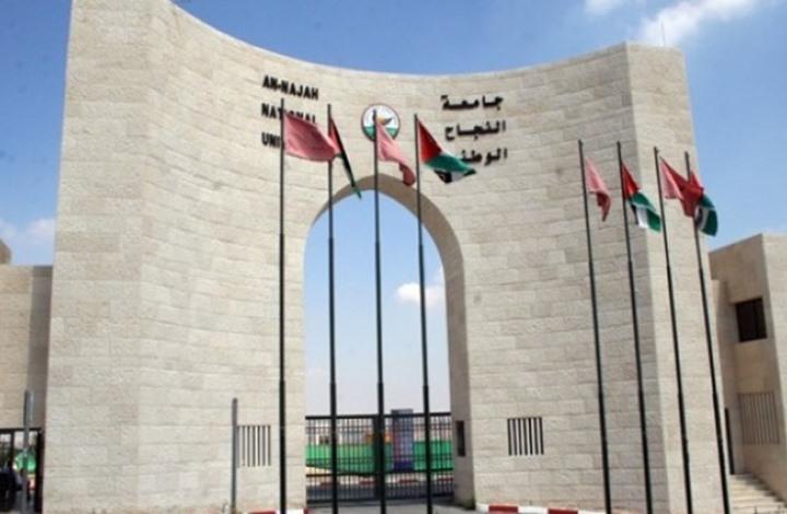 جامعة النجاح في الضفة الغربية تحظر الكتلة الإسلامية