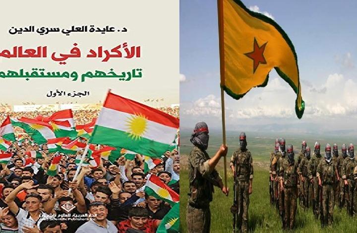 الأكراد مكون أساسي للنسيج المجتمعي والتاريخي السوري