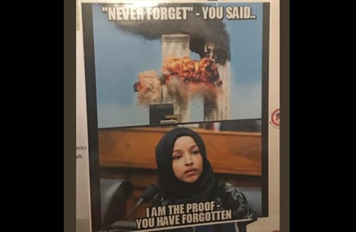 جمهوريون بكونجرس فرجينيا يربطون بين 11 سبتمبر وإلهان عمر