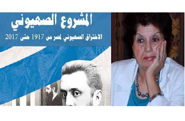كتاب في الاختراق الصهيوني والتطبيع المستحيل مع الاحتلال