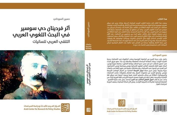 التلقي العربي للسانيات وأثر دي سوسير في البحث اللغوي (1من2)