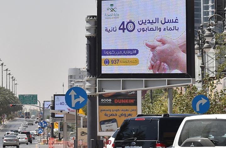 السعودية تمدد برنامجين ماليين لدعم القطاع الخاص ضد كورونا