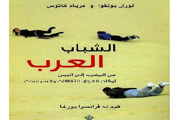 الشباب العربي والتحول نحو الديمقراطية.. محاولة للفهم