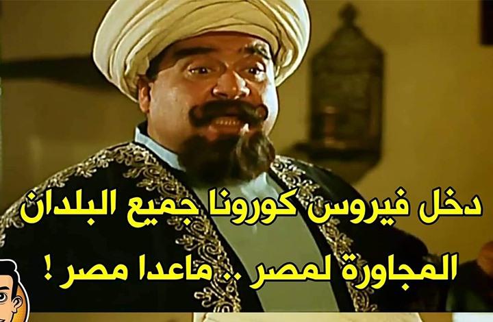 كوميكس عربي | المصريون يستقبلون كورونا بالسخرية (شاهد)