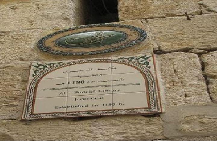 سيرة مؤسس عائلة البديري ومكتبتها بفلسطين محمد أفندي