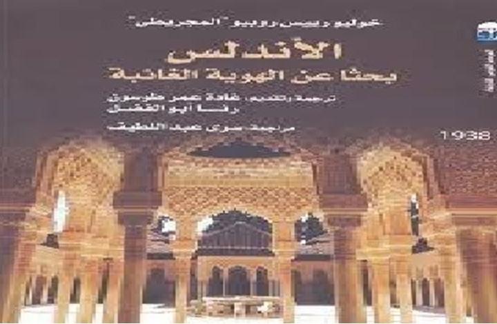 عن العلاقة بين الشرق والغرب.. تاريخ المسلمين بالأندلس نموذجا