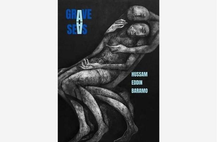 مجموعة شعرية بالإنجليزية للشاعر والكاتب حسام الدين محمد