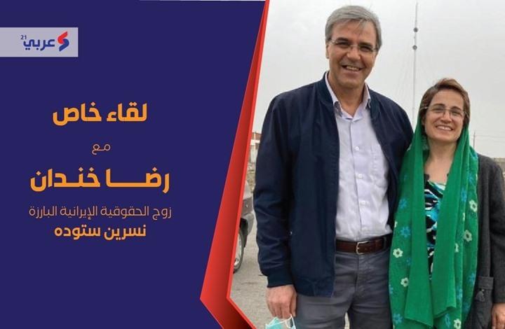 """""""عربي21"""" تحاور زوج الحقوقية الإيرانية البارزة نسرين ستوده"""