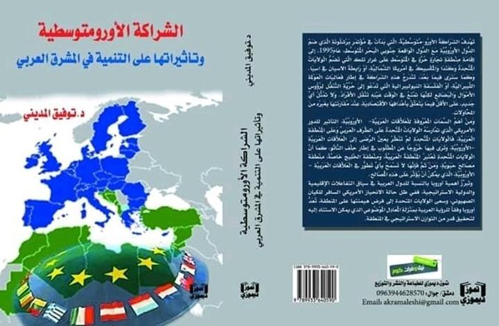 محددات العلاقات الأوروبية-العربية.. الواقع والتحديات