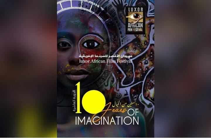 انطلاق الدورة العاشرة لمهرجان الأقصر للسينما الأفريقية الجمعة