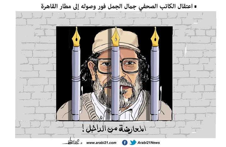 اعتقال جمال الجمل بمصر..