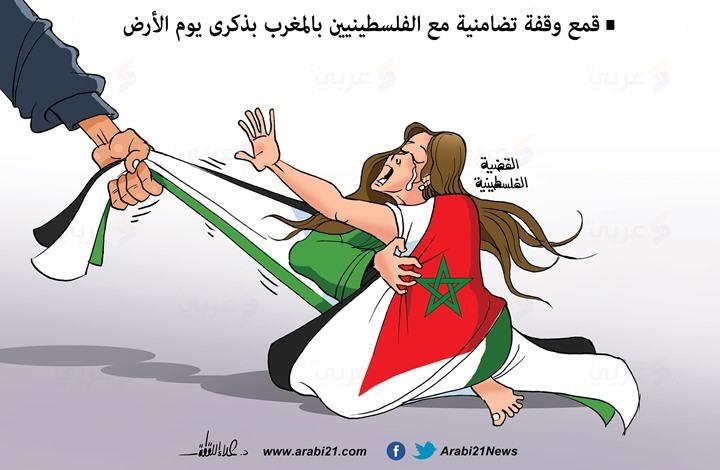 قمع تضامن مع فلسطين بالمغرب..