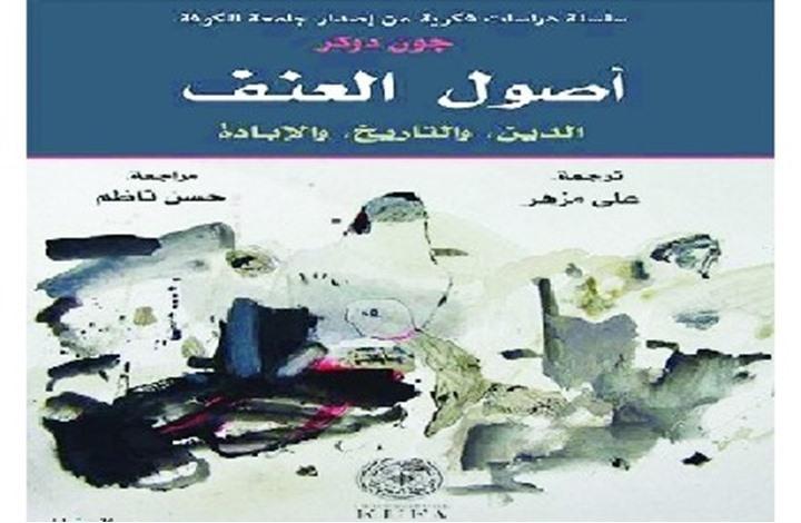 أصول العنف.. الدين والتاريخ والإبادة.. قراءة في كتاب