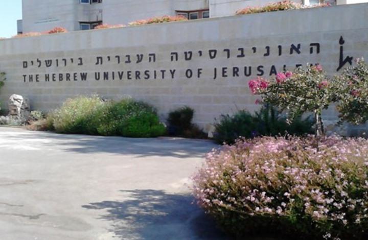المؤسسة الأكاديمية: حول جامعات إسرائيل والمشروع الصهيوني