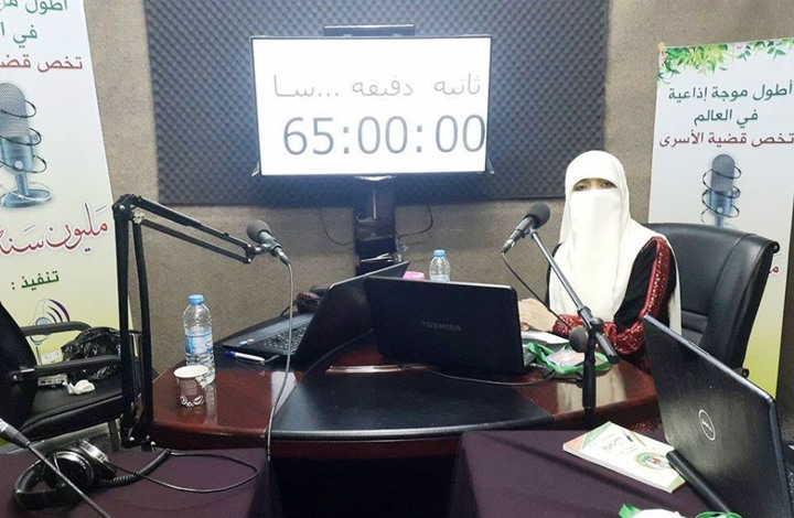 غزة تطلق أطول موجة إذاعية في العالم وتخصصها للأسرى