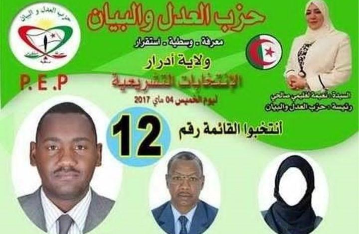 الجزائر تأمر أحزابا مشاركة بالانتخابات بإظهار وجوه المرشحات